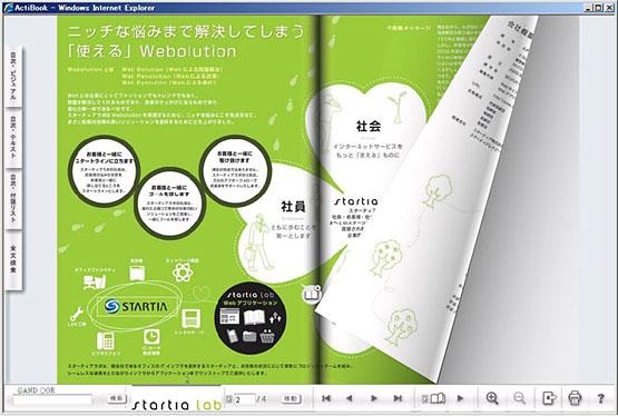 iPhoneに対応。日本製電子ブック作成ソフトの新たな可能性「ActiBook」