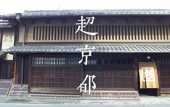 財団助成イベント連動企画超京都 現代美術@杉本家住宅