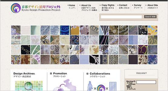 京都デザイン活用プロジェクト