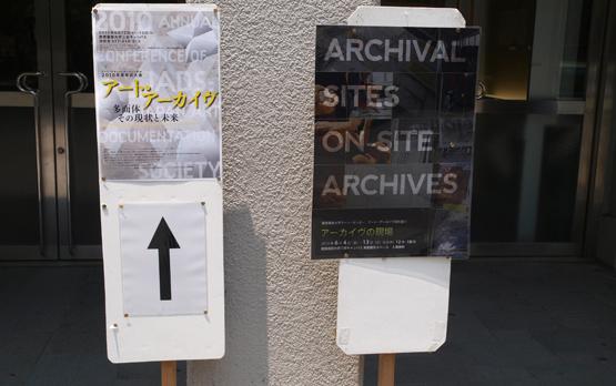アート・アーカイヴ-多面体 その現状と未来