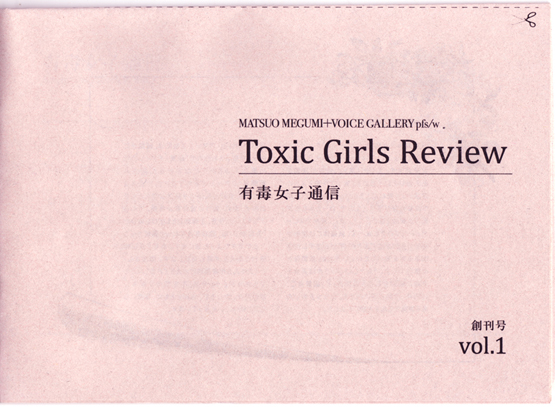 展覧会と批評誌有毒女子 toxic girls
