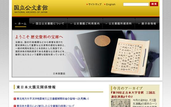 国立公文書館におけるデジタルアーカイブの取組み