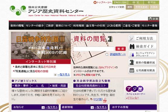 歴史公文書のデジタル・アーカイブ、アジア歴史資料センター