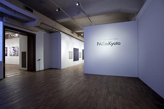 財団特別助成イベント連動企画「PATinKyoto 京都版画トリエンナーレ 2013」 レビュー