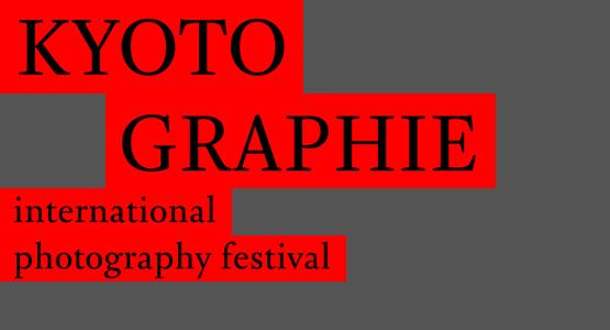 KYOTOGRAPHIEにおける〈まなざし〉の諸相京都グラフィー レビュー 寄稿:林田新