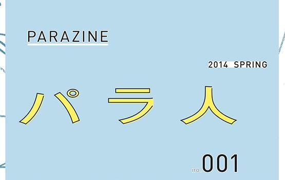 PARASOPHIA: 京都国際現代芸術祭2015『パラ人』インタビュー 吉岡洋