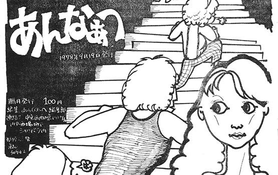 京都の女性運動と「文化」 第1回(全3回):序論――女のスペース〈シャンバラ〉の活動から