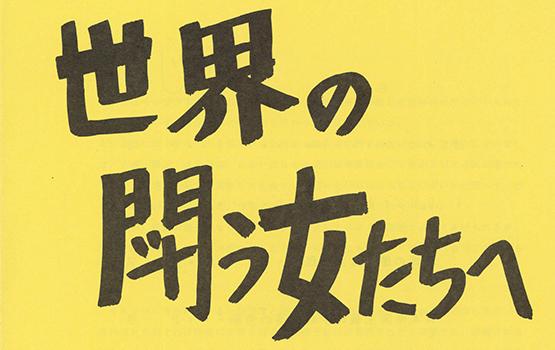 京都の女性運動と「文化」 第2回(全3回)――〈シャンバラ〉以後、1980年代のリブ運動