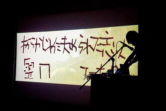 財団助成イベント「MOVING Live 0 in Kyoto(京都公演)」レヴュー