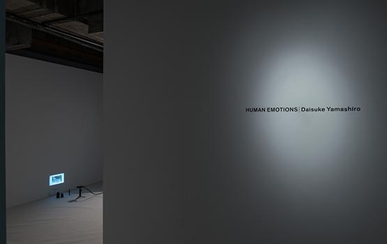 映像芸術祭『MOVING2015』参加作品『HUMAN EMOTIONS/ヒューマン・エモーションズ』山城大督インタビュー 後編(財団特別助成イベント連動企画)