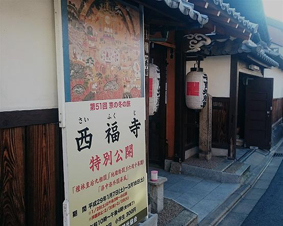 西福寺「檀林皇后九相図」特別展示