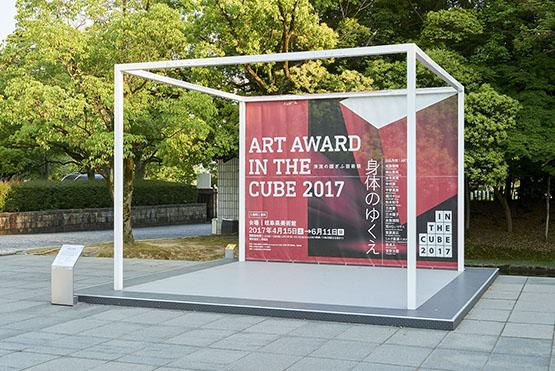清流の国ぎふ芸術祭 Art Award IN THE CUBE 2017「第1回テーマ 身体のゆくえ」