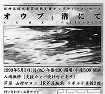 AUBE 初期作品の再来 / 中嶋昭文さんの情熱と創造の姿勢 後編