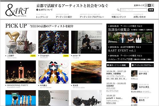 京都のアートを発信するもう一つのWEBサイト「&ART」