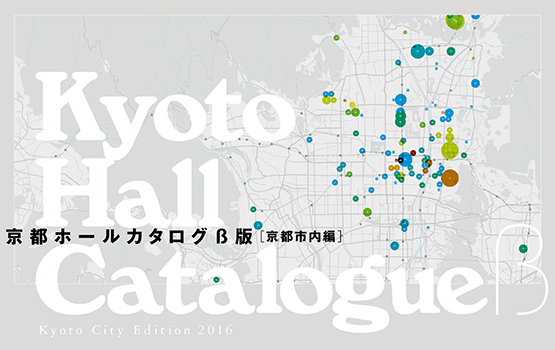 Kyoto Hall Catalogue β|Kyoto City Edition 2016京都ホールカタログβ版[京都市内編]